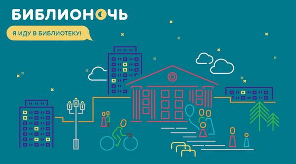 «Библионочь – 2017» в Ижевске