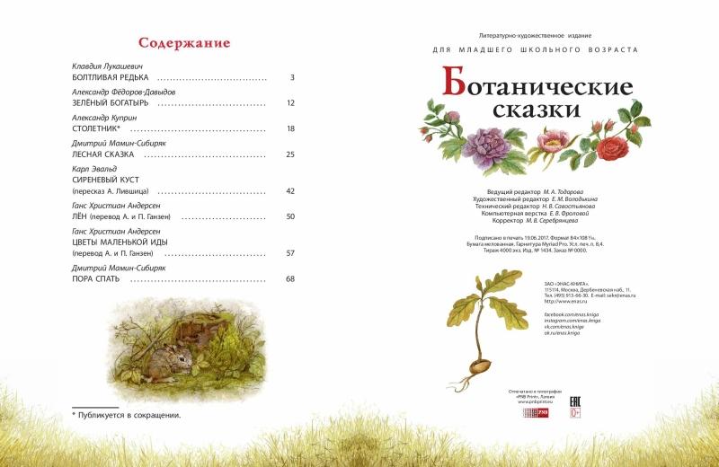 1434_VK_Botanicheskie skazki_88_RL-page-042.jpg