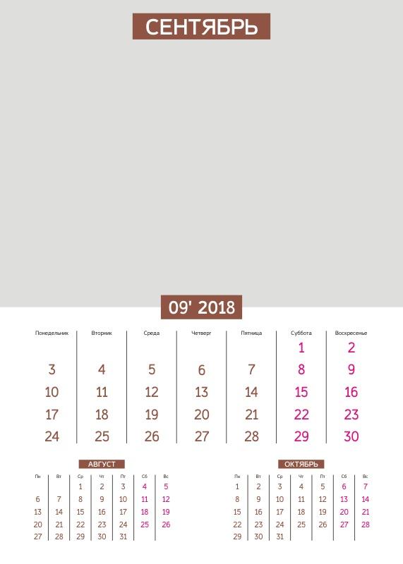 шаблон календаря бесплатно