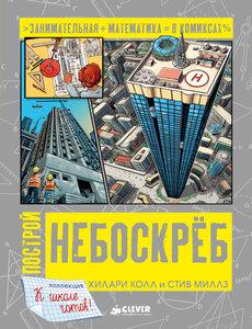 Skyscraper_Rus_Cover_CV_PG_906951-42-73.jpg