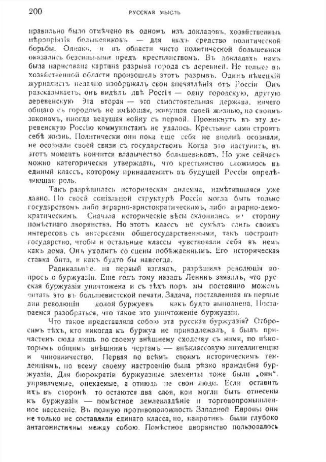 Русская мысль-София-1921-кн-8-9-с200