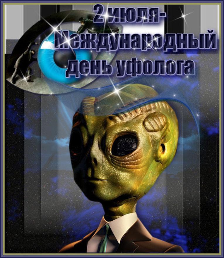 Открытки с Всемирным днём НЛО. День Уфолога. 2 июля. Инопланетянин