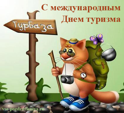 27 сентября день туризма. Кот-турист