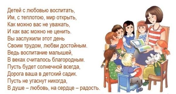 Открытка. С днем дошкольного работника! Красивое стихотворение