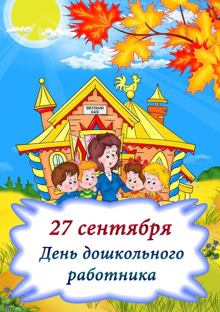 С днем дошкольного работника 27 сентября открытки заместителю, покровом поздравления картинки