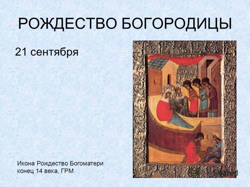 21 сентября- Рождество Пресвятой Богородицы. С праздником