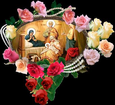 Праздник Рождества Пресвятой Богородицы празднуется 21 сентября (нов. ст.) и имеет 1 день предпразднства и 4 дня попразднства