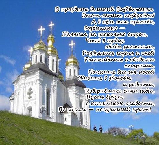 27 сентября - Воздвижение Креста Господня. Храни нас Господь!