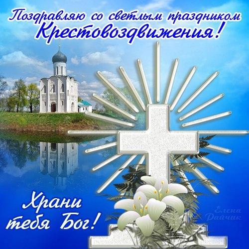 27 сентября - Воздвижение Креста Господня. Храни нас Господь