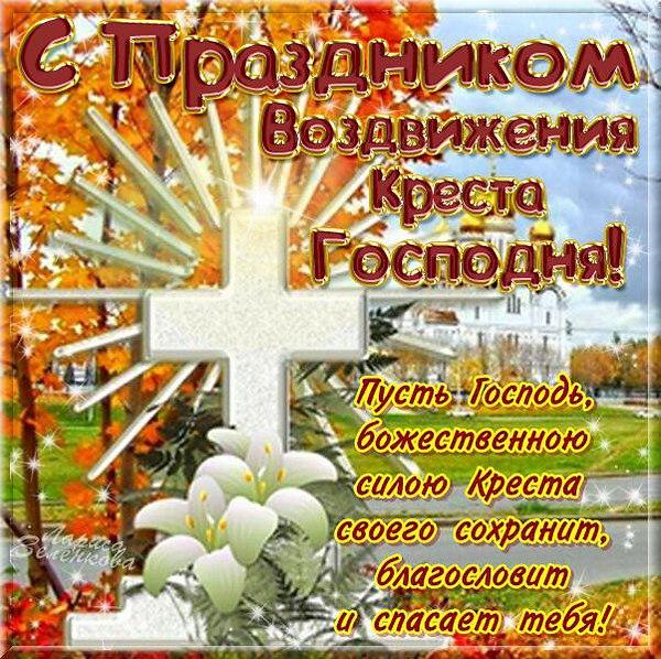 27 сентября - Воздвижение Креста Господня. Хранит нас Господь