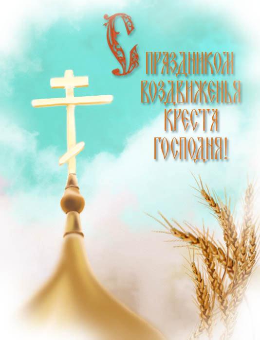 27 сентября Воздвижение Креста Господня. Храни нас Господь