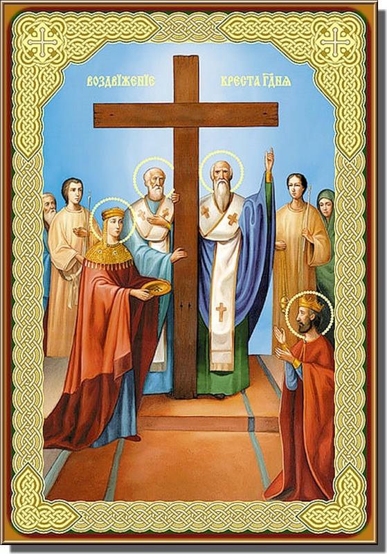Воздвижение Честного и Животворящего Креста Господня. Поздравляю открытки фото рисунки картинки поздравления