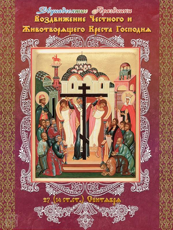 Открытки с Воздвижением Креста Господня (27 сентября нов. ст.) открытки фото рисунки картинки поздравления