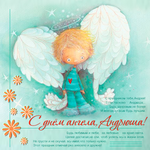 С Днём ангела мужчины