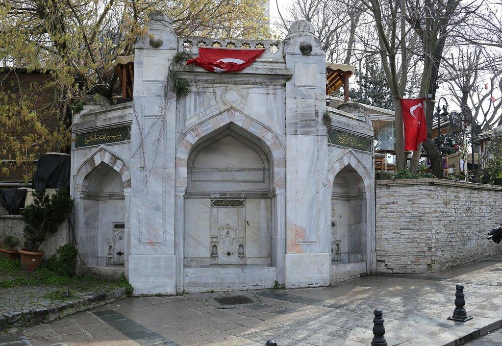 Стамбул. Источник Айясофия Ючузлю (Ayasofya Üçyüzlü Çeşmesi)