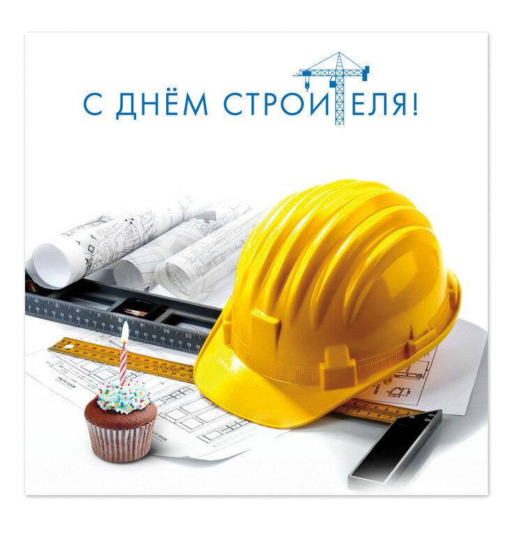 Веселое поздравление с днем строителя 42