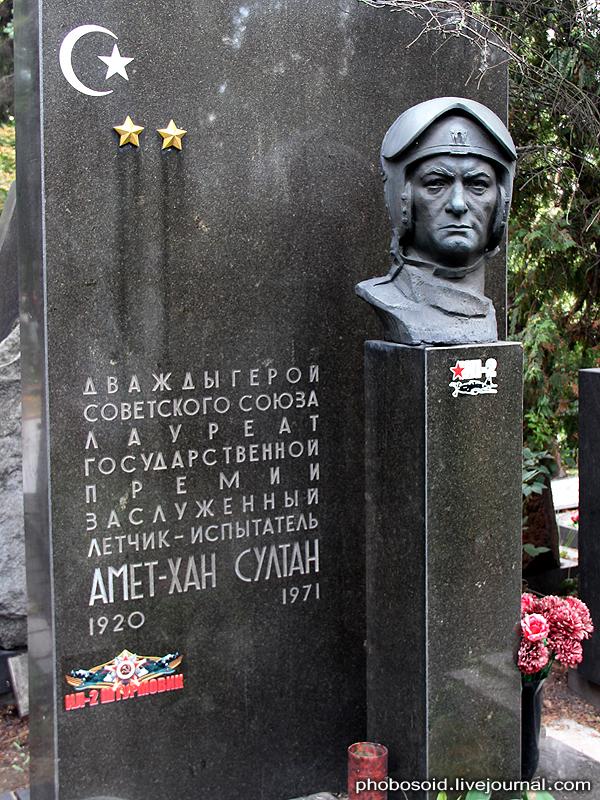48. Амет-Хан Султан — советский военный летчик, подполковник, заслуженный летчик-испытатель СССР, дв