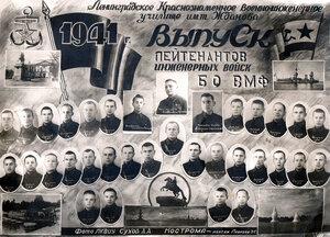Ленинградское Краснознамённое Военно-инженерное училище им. Жданова. 1941 г.