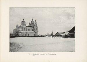 Церковь и площадь в Столовичах.