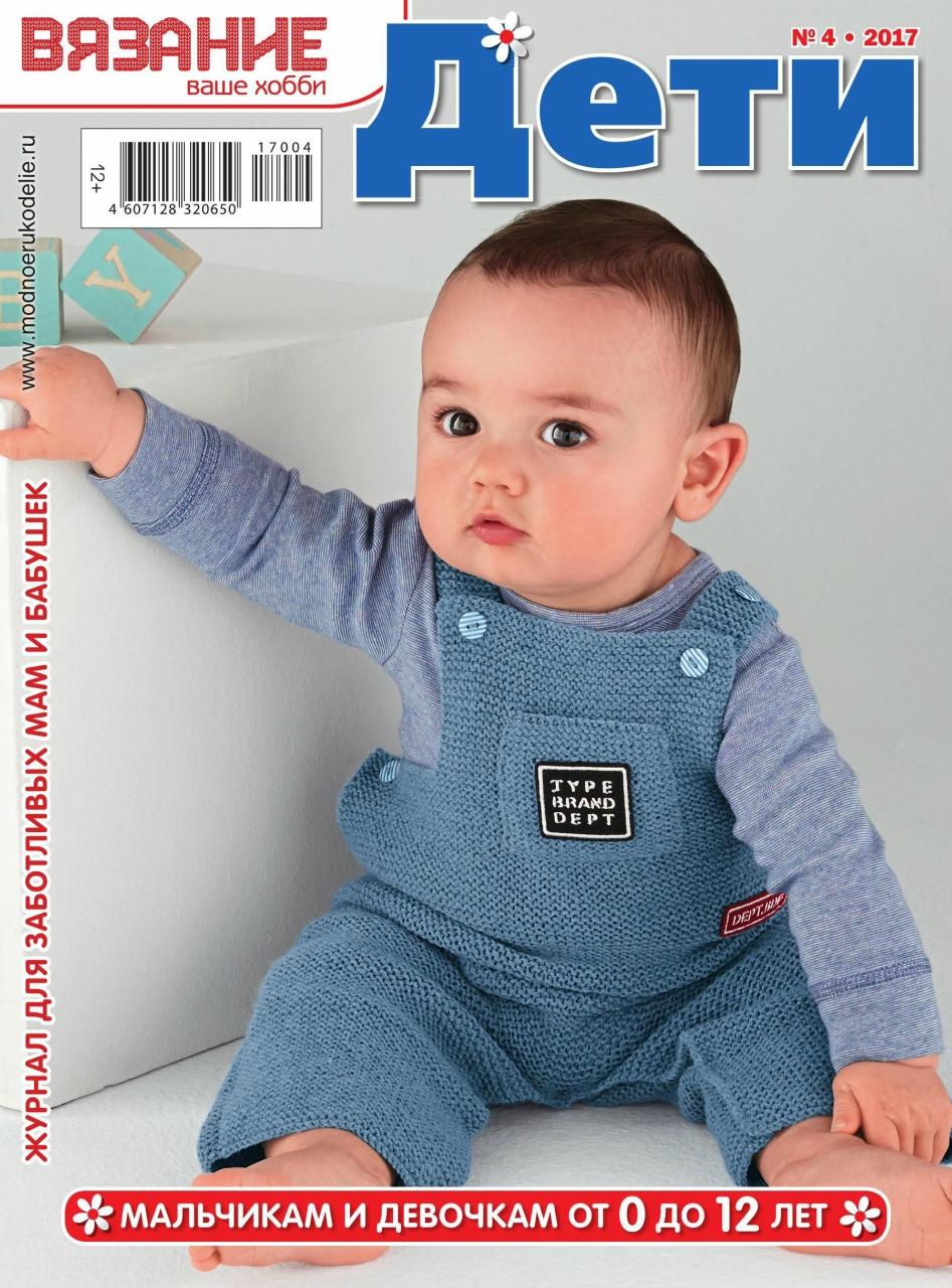 Журнал «Вязание ваше хобби. Дети» №4 2017