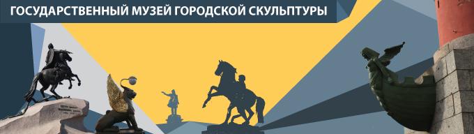 Государственный музей городской скульптуры в Санкт-Петербурге основан 28 июля 1932 года. http://www.gmgs.ru/  pic.11