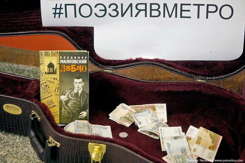 Поэзия в метро. Маяковская. 19.07.17.05..jpg