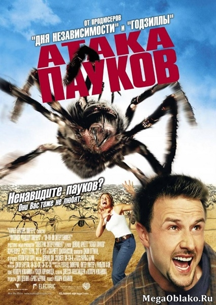 Атака пауков / Eight Legged Freaks (2002/WEB-DL/WEB-DLRip)