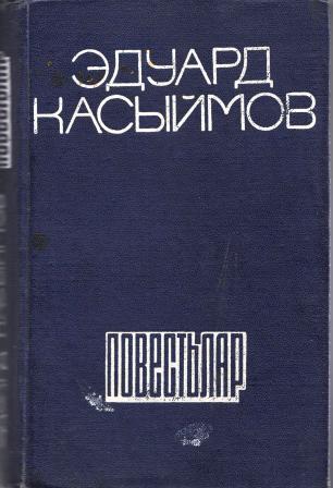 Касимов повесть 1.jpg