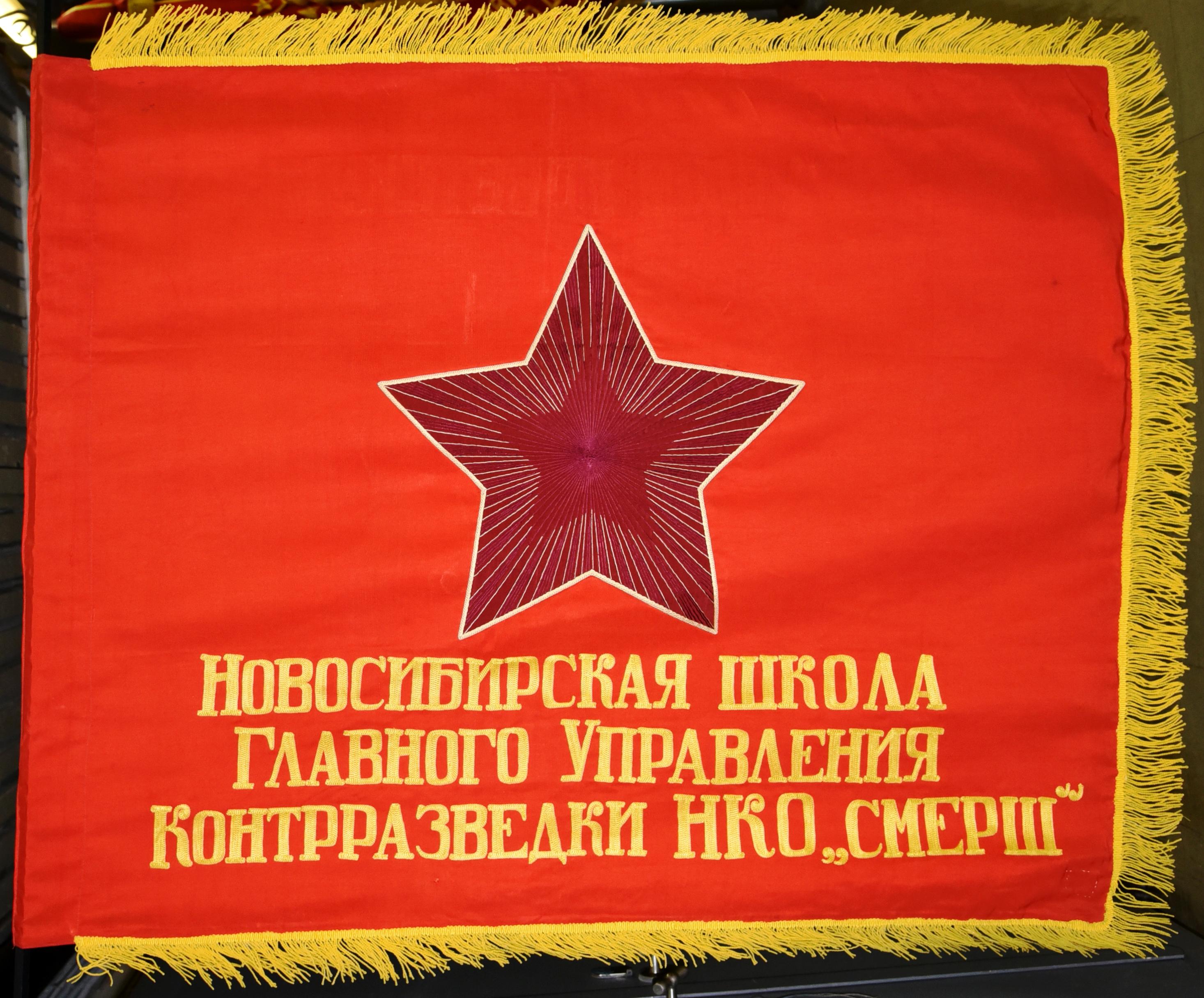 Новосибирская школа Главного управления контрразведки «Смерть шпионам» Наркомата обороны