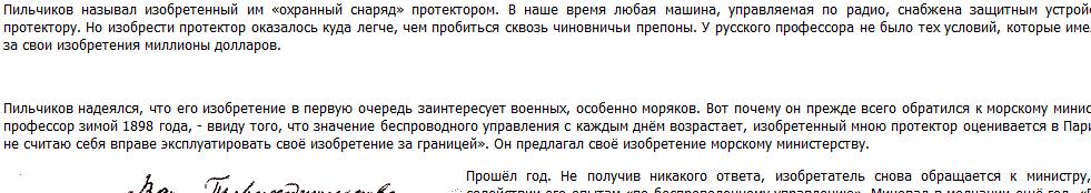 Радиобанк Интересно знать «Адская машинка» профессора Пильчикова.png