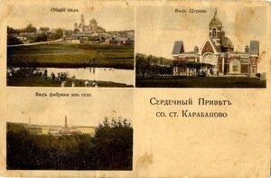 Окрестности Александрова. Карабаново