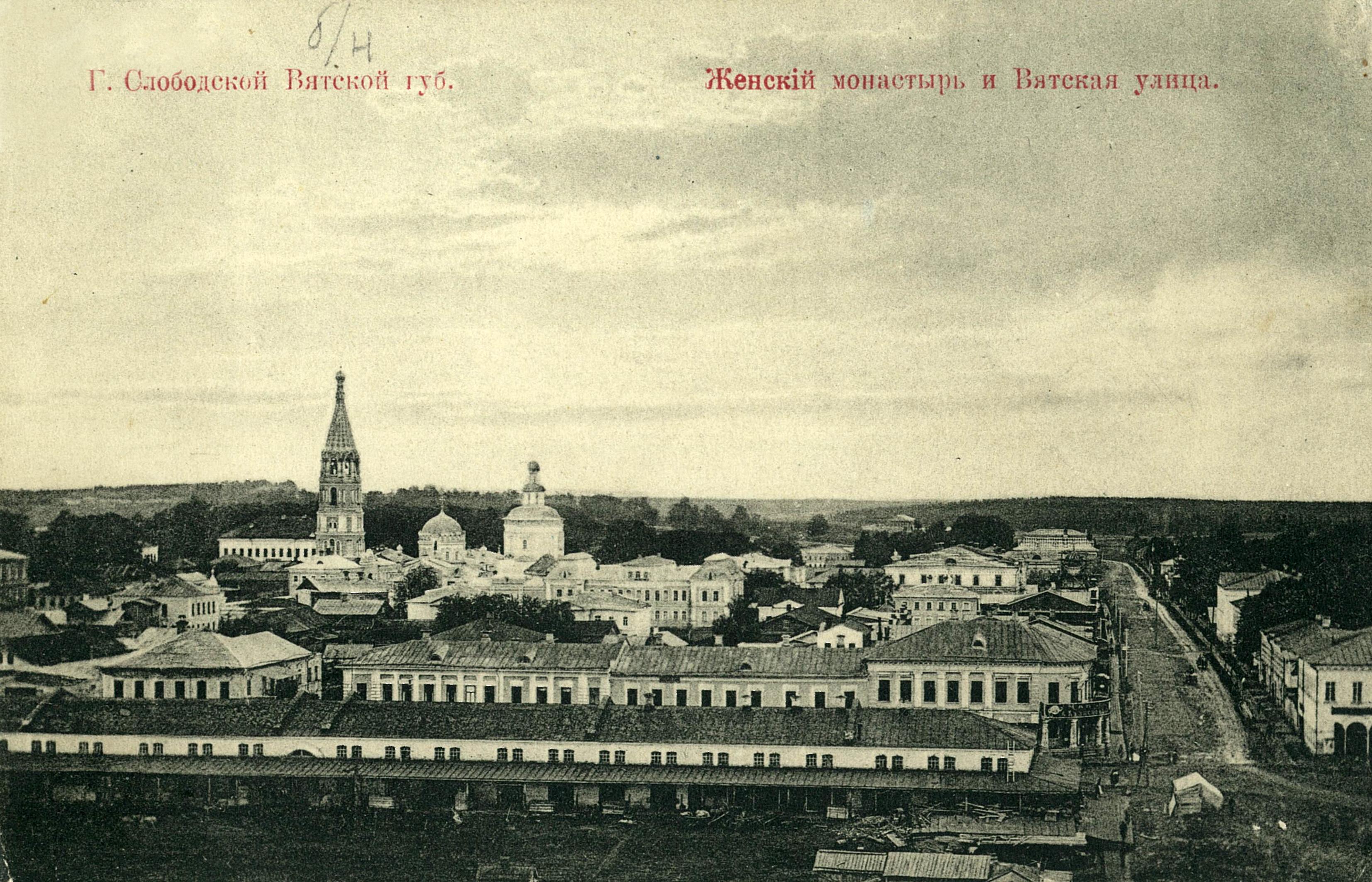 Вятская улица и Женский монастырь
