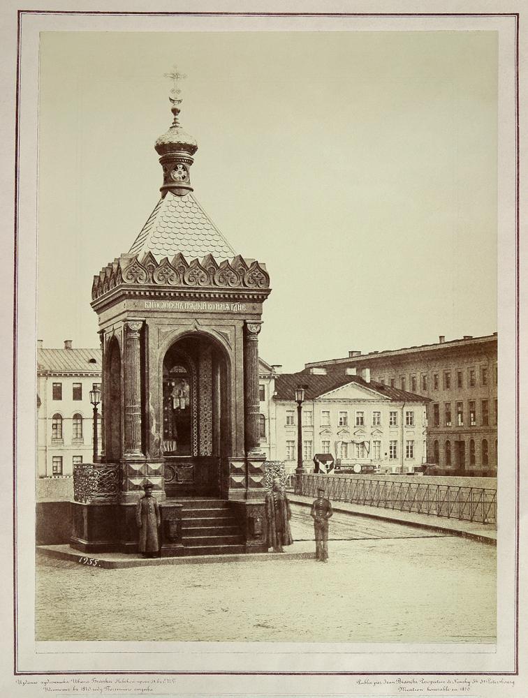 1854. Часовня святителя Чудотворца на Благовещенском мосту. 22 мая