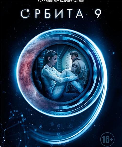 Орбита 9 / Órbita 9 (2017/CAMRip)