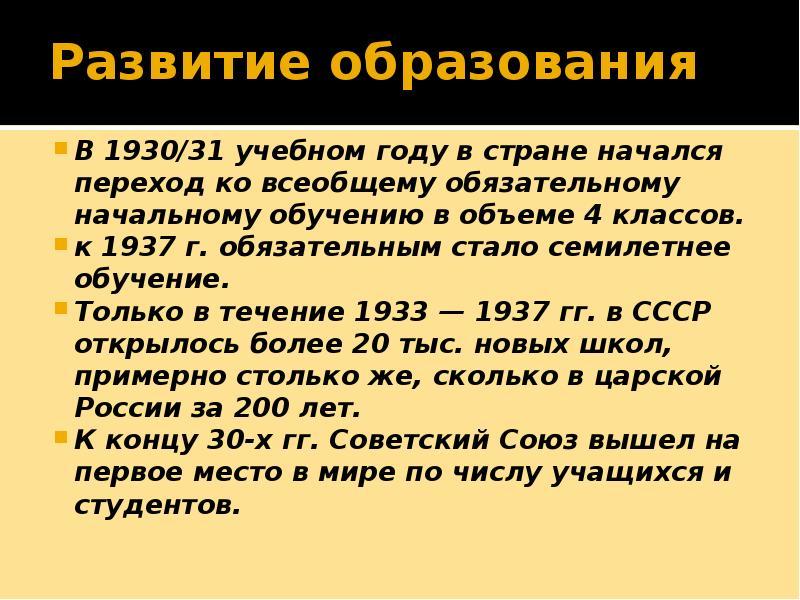 Великая страна СССР,О всеобщем обязательном начальном обучении