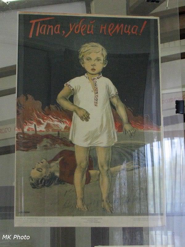 """Плакат """"Папа, убей немца!"""""""