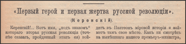 Первый герой и первая жертва русской революцiи
