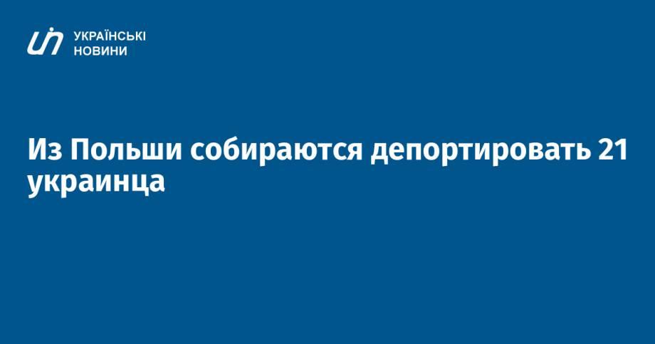 Из Польши собираются депортировать 21 украинца