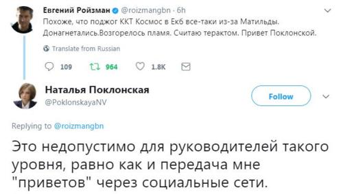 Поклонская 1.PNG