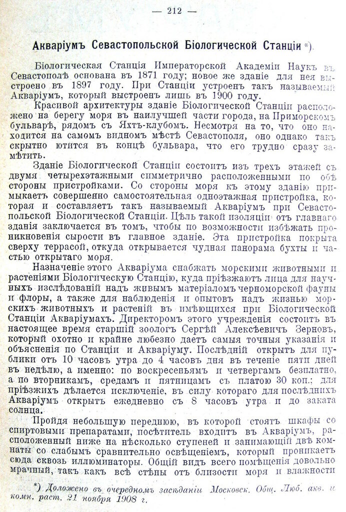 2. 1908 № 6, с.212.JPG