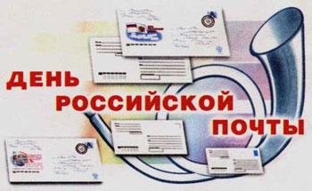 День российской почты. Поздравляем вас