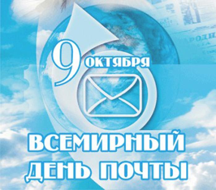 Открытки. 9 октября Всемирный день почты