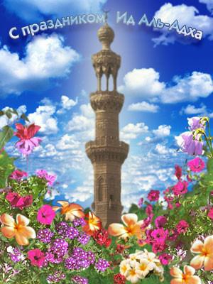 Открытки к Празднику Курбан-Байрам. Поздравляю вас!