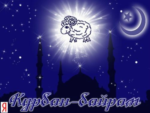 Открытки к Празднику Курбан-Байрам. С праздником поздравляю