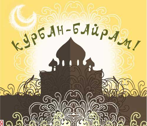 Открытки. С Праздником Курбан-Байрам! С праздником! открытки фото рисунки картинки поздравления