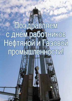 3 сентября. День работников нефтяной, газовой и топливной промышленности!