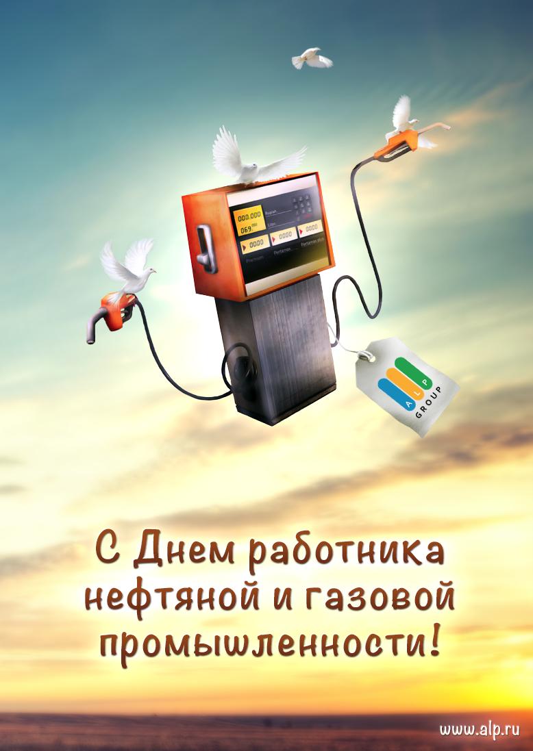 День нефтяной и газовой промышленности. Поздравляем вас!