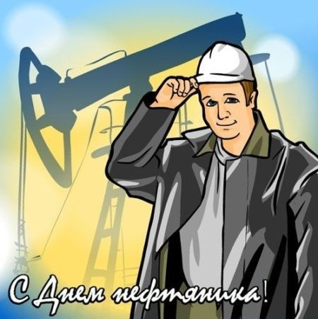 День работников Нефтяной и Газовой промышленности. Поздравляем