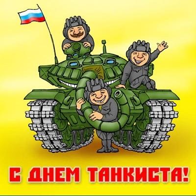 10 сентября. День танкиста