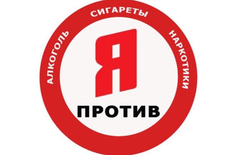 День трезвости в России 11 сентября. Алкоголь, сигареты, наркотики. Я против